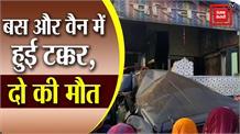 #Giridih Accident : बस और वैन में हुई टक्कर, दो युवकों की दर्दनाक मौत
