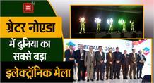 Greater Noida में लगा दुनिया का सबसे बड़े Electronic मेला, 120 देशों के एक्जीबिटर ने लिया भाग