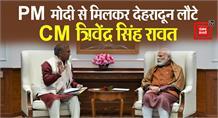 #PM_Modi से मिलकर Dehradun लौटे CM_Trivendra_Rawat, दोनों के बीच हुई खास चर्चा