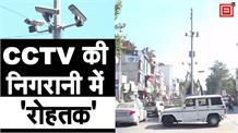 Rohtak में अब अपराधियों की खैर नहीं! शहरभर में लगाए CCTV कैमरें