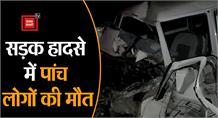 #Amethi: बोलेरो और ट्रक में भीषण टक्कर, हादसे में पांच लोगों की मौत