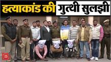 राहुल हत्याकांड मामले में पुलिस ने पांच लोगों को किया गिरफ्तार, दो अभी भी फरार