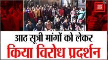 Uttarakhand: 8 सूत्री मांगों को लेकर किया कर्मचारियों ने किया प्रदर्शन