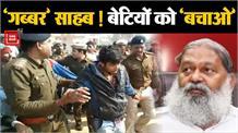 गणतंत्र दिवस समाहरोह में लड़कियों से छेड़छाड़, विरोध करने पर NCC कैडरों पर जानलेवा हमला
