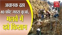 #Mirzapur: 17 घंटे के #Rescue के बाद बाहर निकाला गया कुएं में गिरे किसान का शव, परिवार में मचा कोहराम