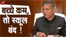 शिक्षामंत्री गुज्जर का ऐलान, 25 से कम बच्चों वाले स्कूलों को करेंगे बंद