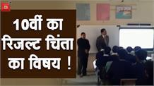 अब डीसी और अन्य अधिकारी पढ़ाएंगे सरकारी स्कूल के बच्चों को !