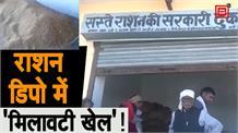 गरीबों को सस्ते दामों पर दिया जा रहा मिलावटी अनाज, Mahendragarh में हुआ विरोध