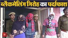 युवक का अश्लील वीडियो बनाकर ब्लैकमेल करने वाली 2 महिलाओं सहित तीन गिरफ्तार
