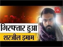 #JEHANABAD: काको क्षेत्र से #sharjeelImam हुआगिरफ्तार, भड़काऊ बयान देने पर चल रहा है राजद्रोह का केस