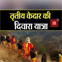 #Rudraprayag : तृतीय केदार की दिवारा यात्रा,भक्तजन नंगे पैर कर रहे हैं गांवों का भ्रमण