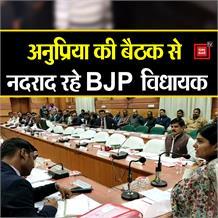 Anupriya  Patel की बैठक से नदराद रहे BJP विधायक...