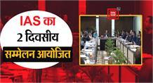 Dehradun में IAS का 2 दिवसीय सम्मेलन आयोजित, सभी IAS अधिकारी हुए शामिल