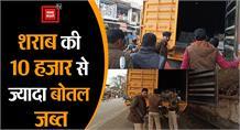 #PATNA : Police ने Sarab Mafia पर कसा शिकंजा, शराब की 10 हजार से ज्यादा बोतल जब्त