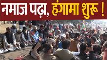 नमाज को लेकर आंदोलनकारियों और बजरंग दल के लोगों में गहमा-गहमी !