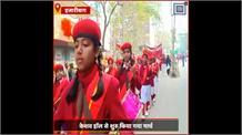 #Hazaribaghमें महिलाओं के लिए Netaji Subhash Chandra Bose ने दिया था भाषण,  जयंती पर बच्चों ने निकाला मार्च