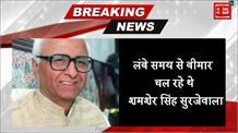 पूर्व मंत्री Shamsher Singh Surjewala का हुआ निधन