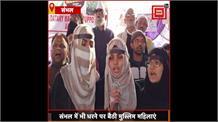 Sambhal में भी धरने पर बैठी मुस्लिम महिलाएं, बर्क बोले- हिंदुस्तान सबका है