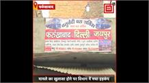 फर्रुखाबाद RTO दफ्तार से बसों के रिकॉर्ड हुए गायब, मचा हड़कंप