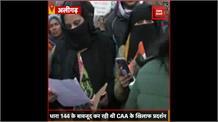 CAA Protest: Aligarh में 60 महिलाओं पर दर्ज हुई FIR, धारा 144 के बीच कर रही थी प्रदर्शन