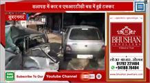 HRTC बस और कार में जबरदस्त टक्कर, महिला को मिली दर्दनाक मौत
