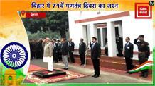 #PATNA:रिपब्लिक डे पर ChiefMinister नीतीश कुमार ने सीएम आवास पर लहरायातिरंगा