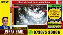 Amritsar में बड़ी वारदात,मामूली बात को लेकर हुई Firing