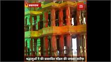 Magh Mela 2020: Ram Mandir के Model को देखने उमड़े श्रद्धालु, सेल्फी लेते आए नजर