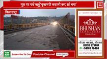 देश-दुनिया की शान ये पुल आज अपनी हालत पर रो रहा..