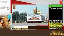 Republic Day : National Prade में Punjab की झांकी में गुरु नानक का संदेश