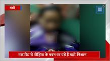 आधी रात को न्याय मांगने FB पर आई मां, ससुराल में बेटी की पिटाई का Video डालकर मांगा इंसाफ