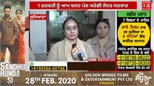 Aam Budjet को लेकर महिलाओं की Modi सरकार से उम्मीद
