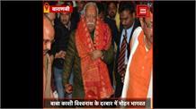 काशी विश्वनाथ के दरबार में पहुंचे Mohan Bhagwat, लिया मां गंगा का आशीर्वाद