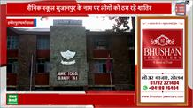 साइबर अपराधियों के रडार पर Sainik School सुजानपुर, दाखिले के लिए कई आ रहे फर्जी कॉल्स