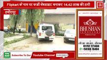 Flipkart के नाम पर फर्जी Website बनाकर 14.42 लाख की ठगी, Hamirpur के दो आऱोपी गिरफ्तार
