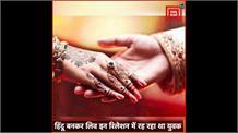 Social Media पर  खुर्शीद ने दीपक बन हिंदू युवती को प्रेम जाल में फंसाया, Police ने किया गिरफ्तार