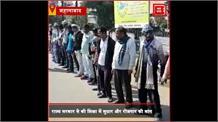 #Jehanabad में रालोसपा कार्यकर्ताओं ने बनाई MANAV SRINKHLA, शिक्षा और रोजगार को लेकर सरकार को घेरा