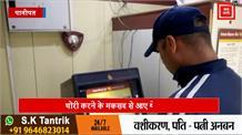 चोरों ने PNB ATM की चुराई हार्ड डिस्क, लेकिन चोरी करने में रहे असफल
