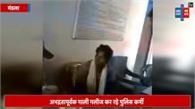रिश्वत लेते कैमरे में कैद हुआ पुलिस वाला, गाली गलौज भी करते देखे गए