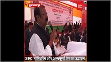 #Muzaffarpur:खाद्य विभाग द्वारा Launch किए SFC monitoring और Annapurna App, खाद्य मंत्री और DM  में दिखाई हरी झंडी