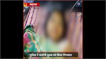 #Saharsa: Pyar में नाकाम प्रेमी ने प्रेमिका को मारी गोली, आरोपी गिरफ्तार
