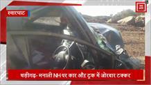 चड़ीगढ़ मनाली NH पर कार और ट्रक में जोरदार टक्कर