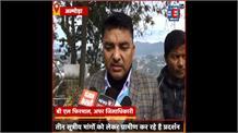 3 सूत्रीय मांगों को लेकर 4 दिनों से ग्रामीणों का अनशन जारी