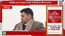 अभिषेक राणा ने चुनाव आयोग के फैसले का किया स्वागत, Anurag Thakur पर कही ये बड़ी बात