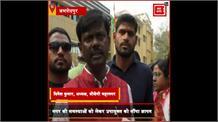 #Jamshedpur: Saryu Rai और BJP में शह-मात का खेल जारी, Bjp कार्यकर्ताओं ने प्रशासन से की कार्रवाई की मांग