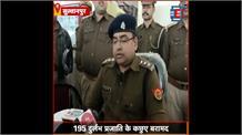 तस्करों पर Police ने कसा शिकंजा,195 दुर्लभ प्रजाति के कछुए बरामद