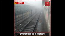 Agra में छाया घना कोहरा, कंपकपाने वाली ठंड से ठिठुरे लोग