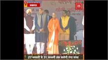 Ganga Yatra के रथों को CM Yogi ने दिखाई हरी झंडी, कहा- गंगा हमारी आस्था ही नहीं अर्थव्यवस्था भी