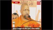 आगरा में गरजे CM Yogi, कहा- हिंसा फैलाई तो होगी देशद्रोह की कार्रवाई