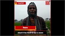 बारिश में बहीं किसानों की उम्मीदें, खड़ी फसलें हुई बर्बाद